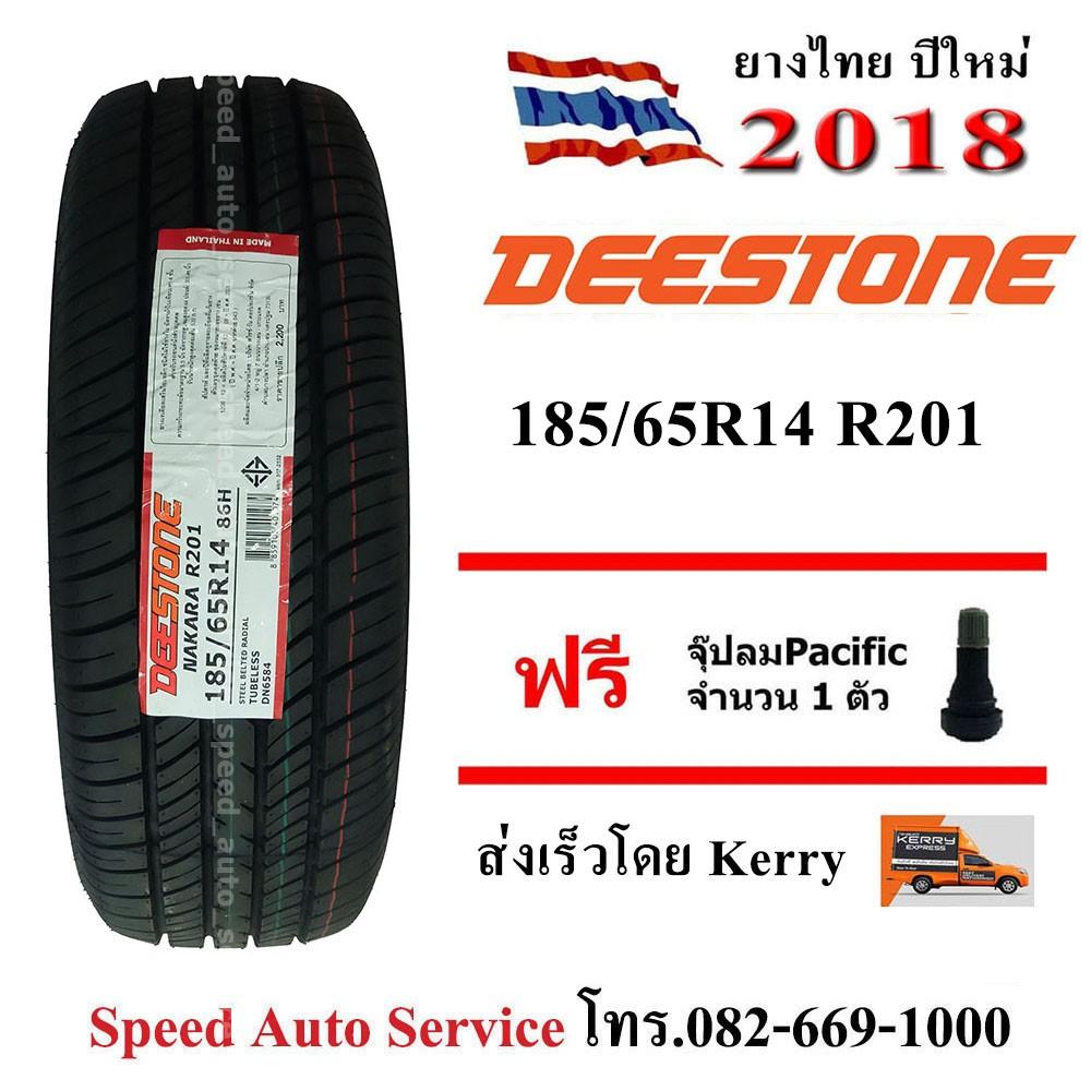 DEESTONE ยางรถยนต์ 185/65R14 รุ่น NAKARA R201 1 เส้น (ฟรี จุ๊บลม Pacific ทุกเส้น)