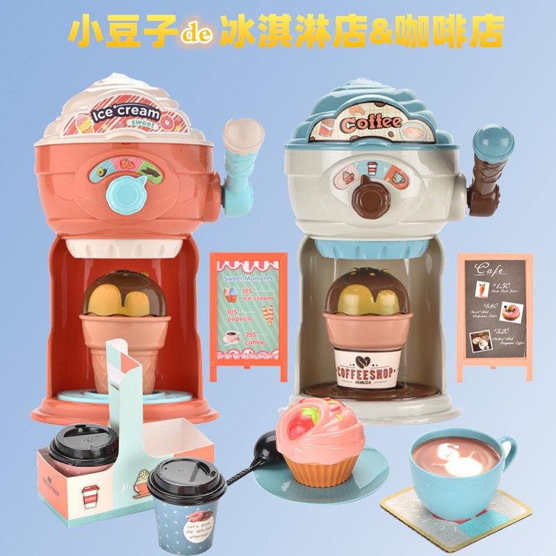 ของเล่น/เกมสมอง❉ของเล่น Niu Niu เครื่องทำกาแฟเมืองเซียวบีน ขนม ลูกอม โคลน ร้านไอศกรีม ร้านบ้านเด็กเล่น สาว