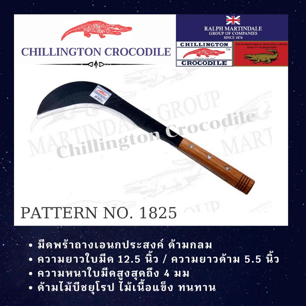 มีดเอนกประสงค์ ตราจระเข้ (CHILLINGTON CROCODILE) รุ่น 1825