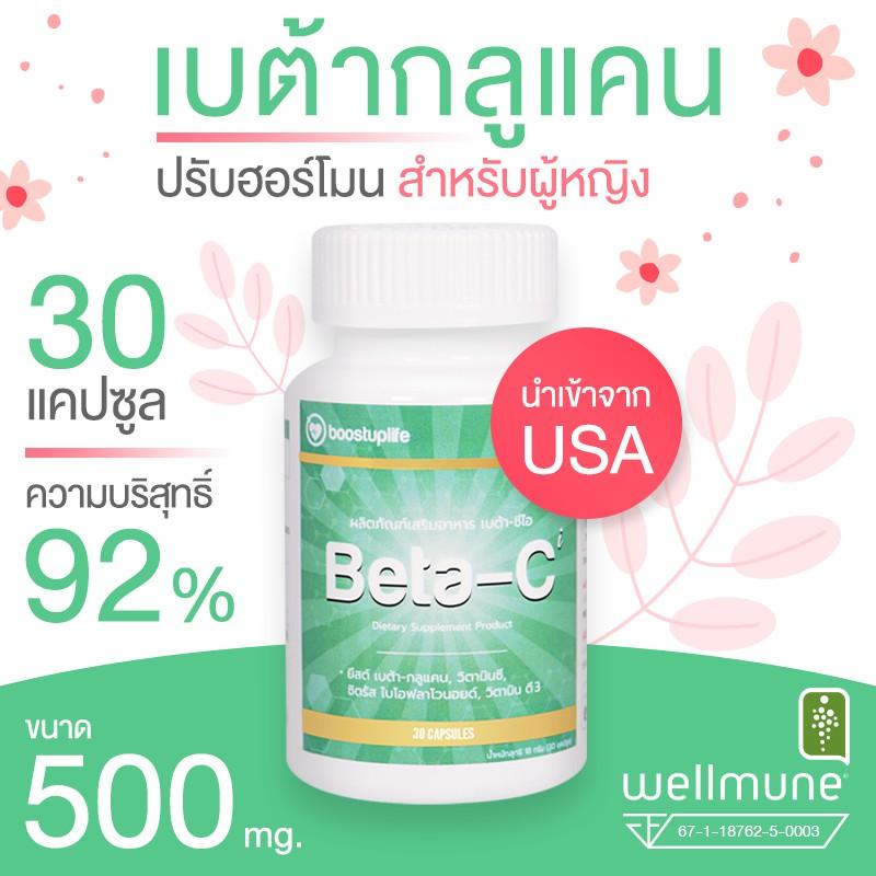 Beta-Ci Beta glucan เบต้ากลูแคน พลัส วิตามินซี สูตรสำหรับผู้หญิง เสริมภูมิกัน ปรับฮอร์โมน ลดภูมิแพ้ 500mg