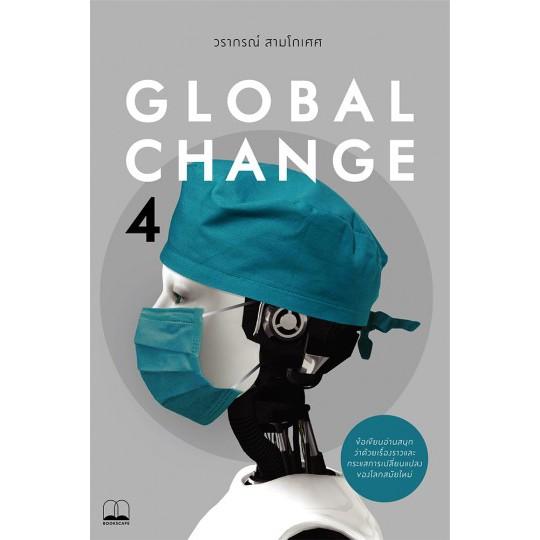 Global Change 4 / Bookscape