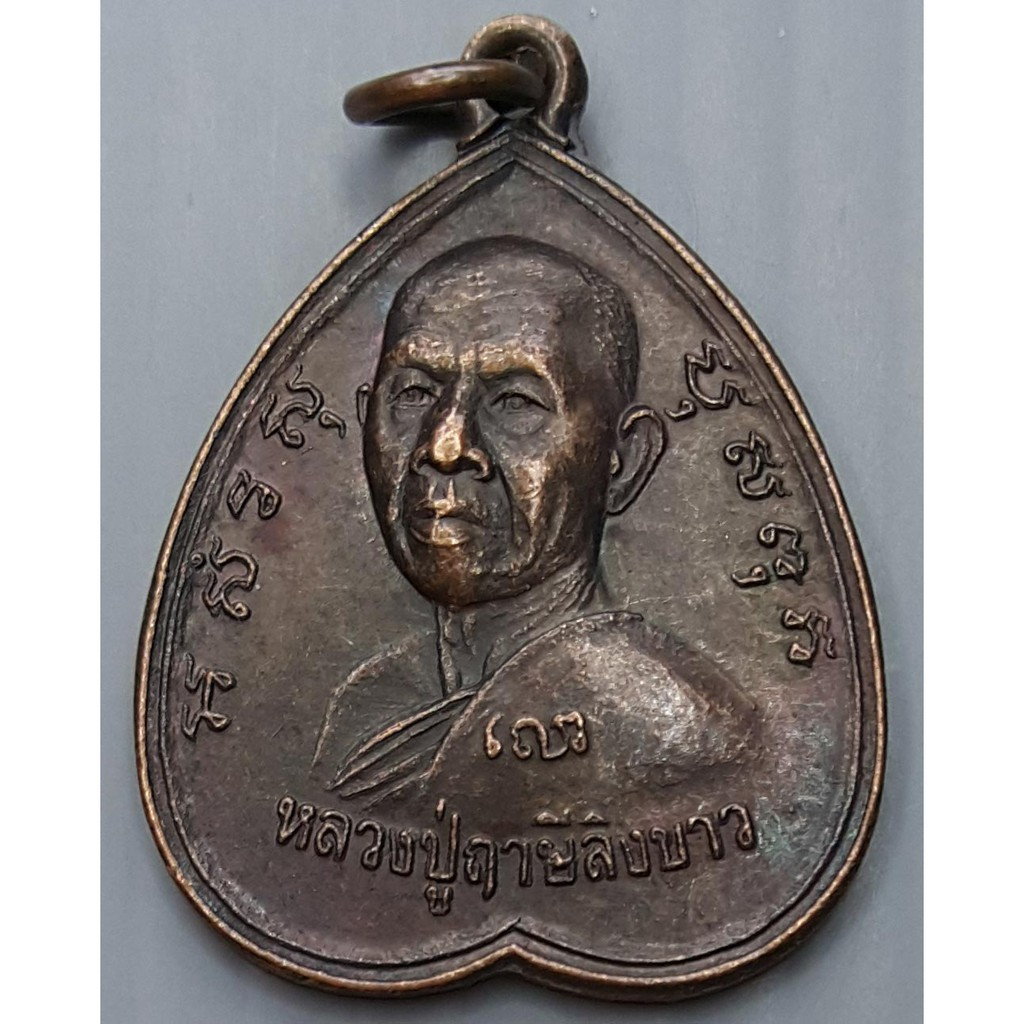เหรียญ หลวงปู่ฤาษีลิงขาว วัดฤกษ์บุญมี จ.สุพรรณบุรี ปี 2533 พลเอกชวลิต ยงใจยุทธ  ผบ.ทบ รก.ผบ.สูงสุด สร้างถวาย