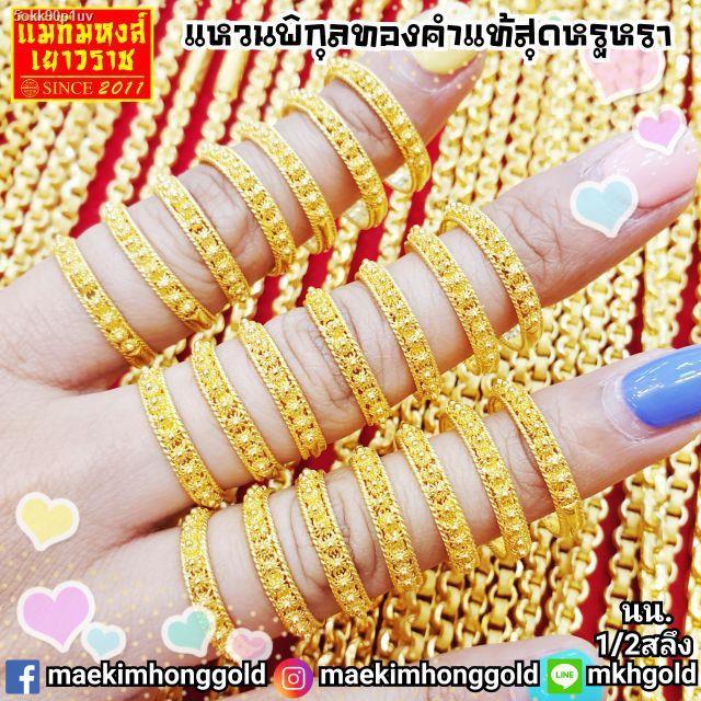 """ราคาต่ำสุด⊙[MKHGOLD] แหวนพิกุลทองคำแท้ครึ่งสลึง """"ความหรูหราที่คุณสัมผัสได่"""" (ทองคำแท้96.5%)"""
