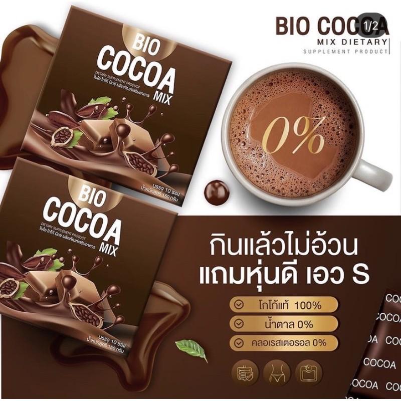 ‼️พร้อมส่ง‼️ Bio Cocoa แบบกล่องเดียว
