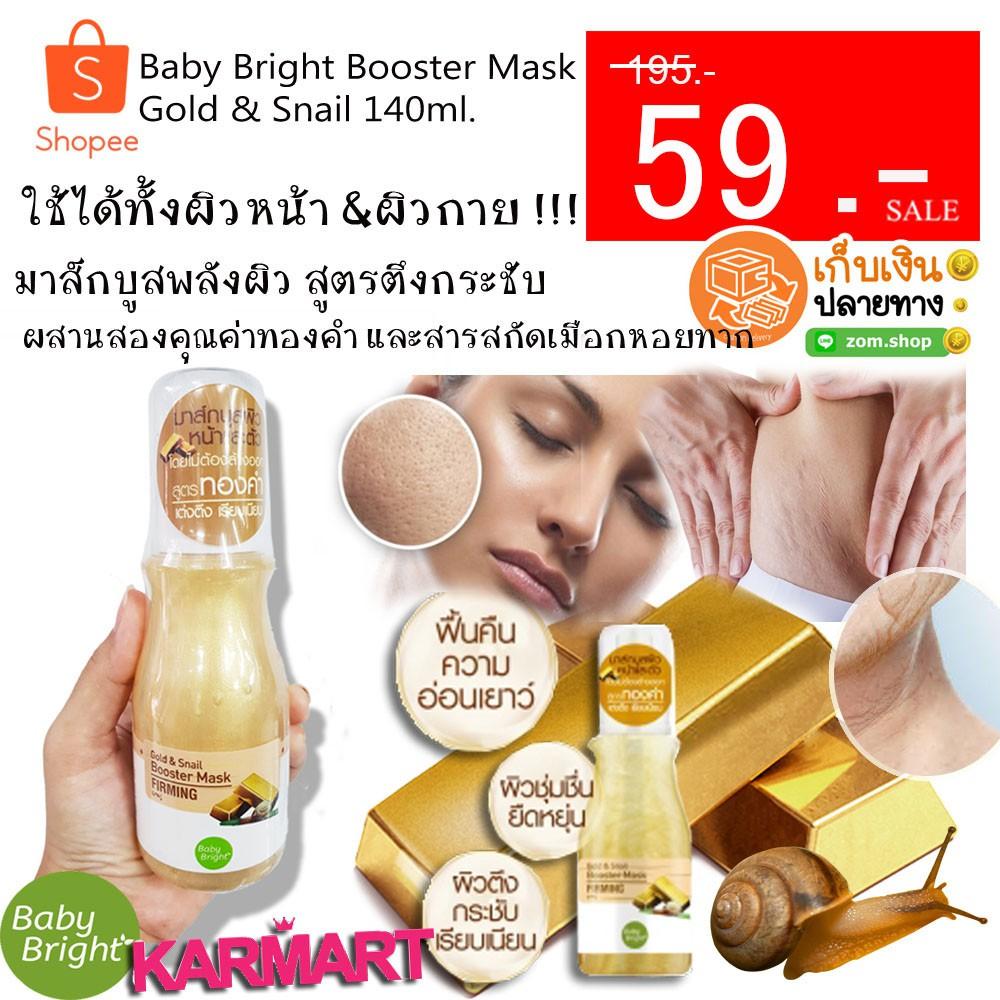 เจลบ สเตอร ป ม บำร งผ วหน าและผ วกาย Baby Bright Booster Mask Red Wine Gluta Vit C 140ml Shopee Thailand