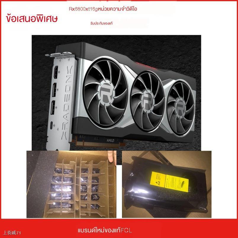 ☜☞กราฟิกการ์ด AMD Radeon RX6800XT R7 16G HBM2 RTX3080 RX5700XT รองรับ Apple