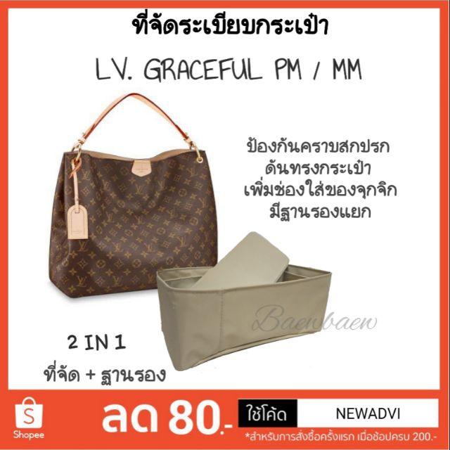 กระเป๋าเดินทางล้อลาก Luggage ที่จัดระเบียบกระเป๋า LV. Graceful PM / MM กระเป๋าล้อลาก กระเป๋าเดินทางล้อลาก
