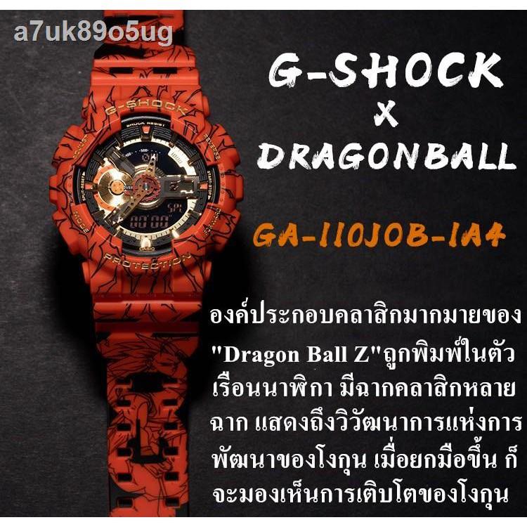 เตรียมความพร้อมสำหรับการจัดส่ง!㍿CASIO G-SHOCK นาฬิกาข้อมือแฟชั่นในรูแบบ Dragon Ball รุ่น GA-110JOB-1A4 สุดฮิตในปี 2020