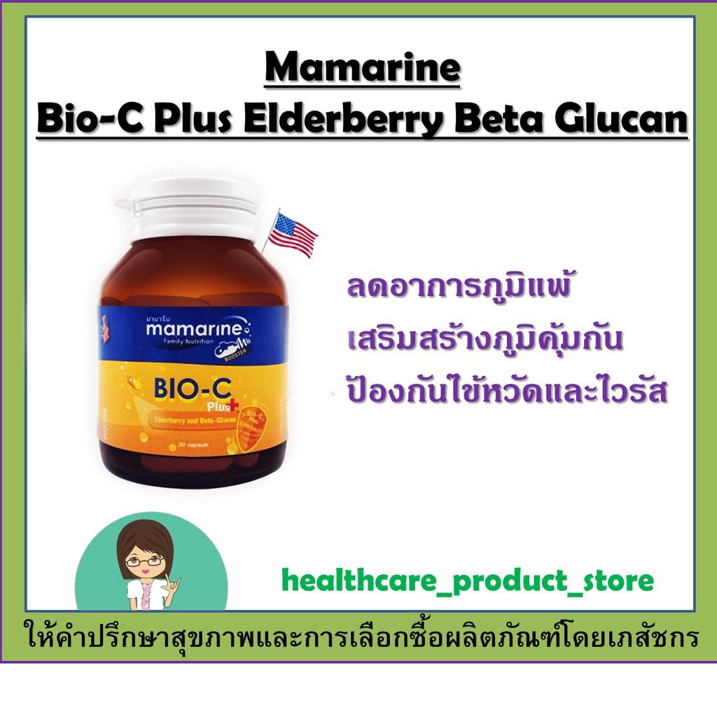 มามารีน ไบโอ-ซี  Bio-C Plus Elderberry Beta Glucan 30 แคปซูล  เสริมภูมิคุ้มกัน ป่วยง่าย แพ้ฝุ่น