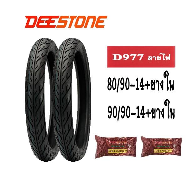 ยางนอกมอเตอร์ไซค์80/90-14&90/90-14+ยางใน ขอบ14 deestone d977