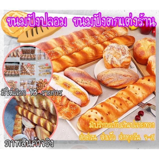 ขนมปังปลอม ขนมตัวอย่าง ขนมปังเทียม ขนมปังแต่งร้าน