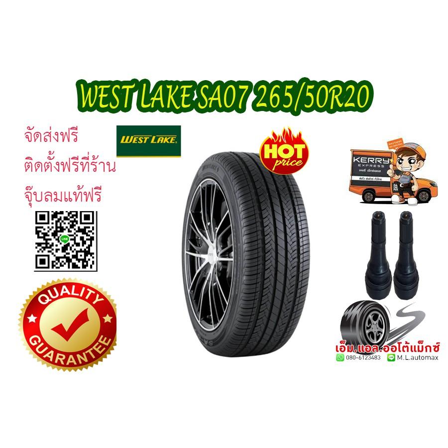 Westlake SA07 265/50R20 ยางนุ่มเงียบ พร้อมจัดส่งฟรีทั่วไทย