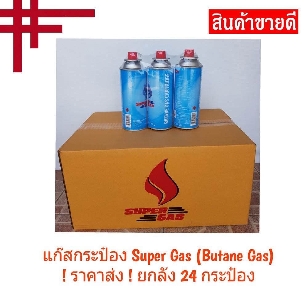 แก๊สกระป๋อง Super Gas  / Diamond Gas  == ราคาส่ง ถูกมาก == ซื้อยกลัง 24 กระป๋อง / ลัง (ความจุก๊าซ 250 กรัมต่อ กป.)