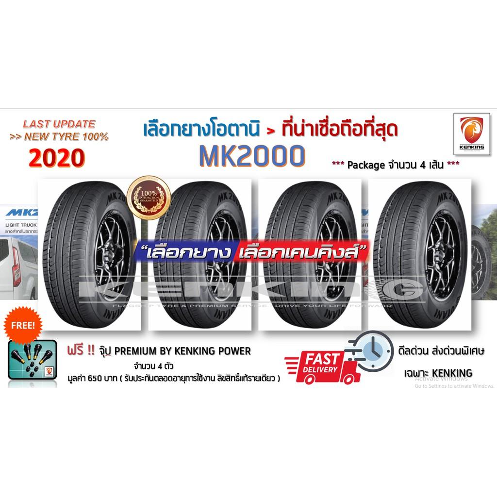 ผ่อน 0%  215/70 R15 OTANI รุ่น MK2000  ยางใหม่ปี 2020 (4 เส้น)ยางรถยนต์ขอบ15 Free!! จุ๊ป Kenking Power  650 บาท