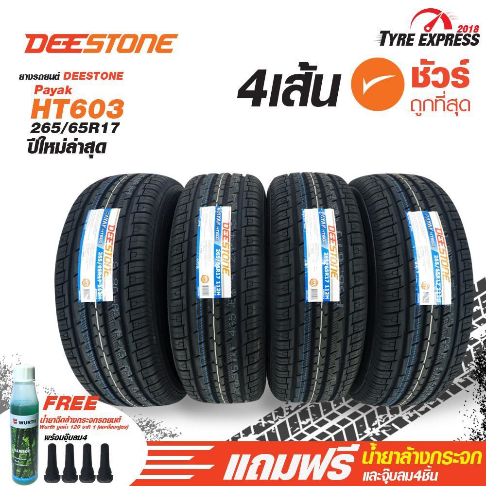 ยางรถยนต์ดีสโตน Deestone ยางขอบ17 รุ่น  Payak HT603 ขนาด 265/65R17 (4 เส้น)  แถม น้ำยาล้างกระจก Wurth 1 ขวด