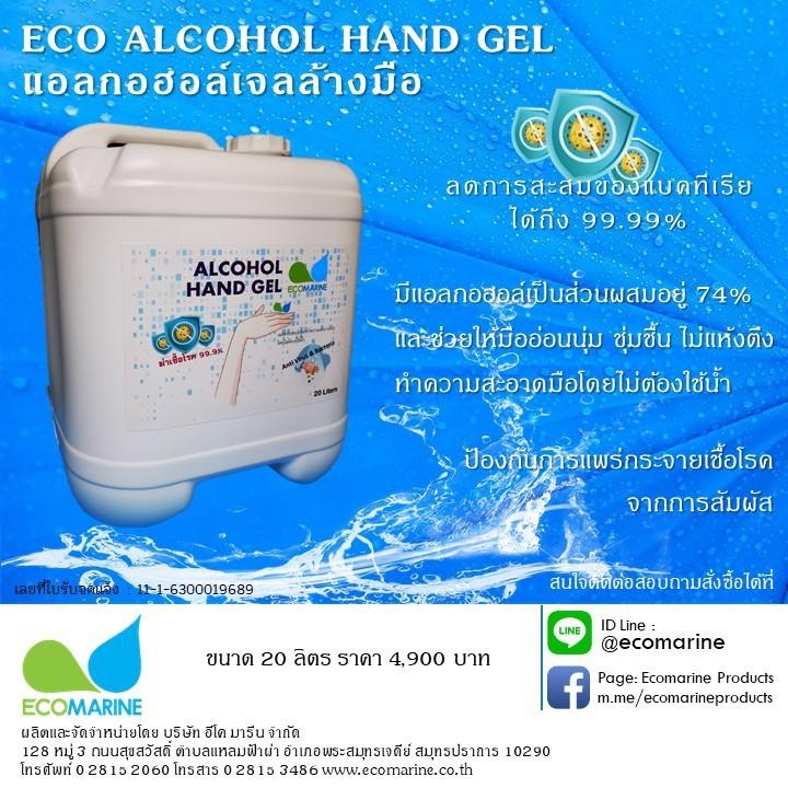 ECO ALCOHOL HAND GEL เจลล้างมือแอลกอฮอล์ 20 ลิตร มีอย.ถูกต้อง