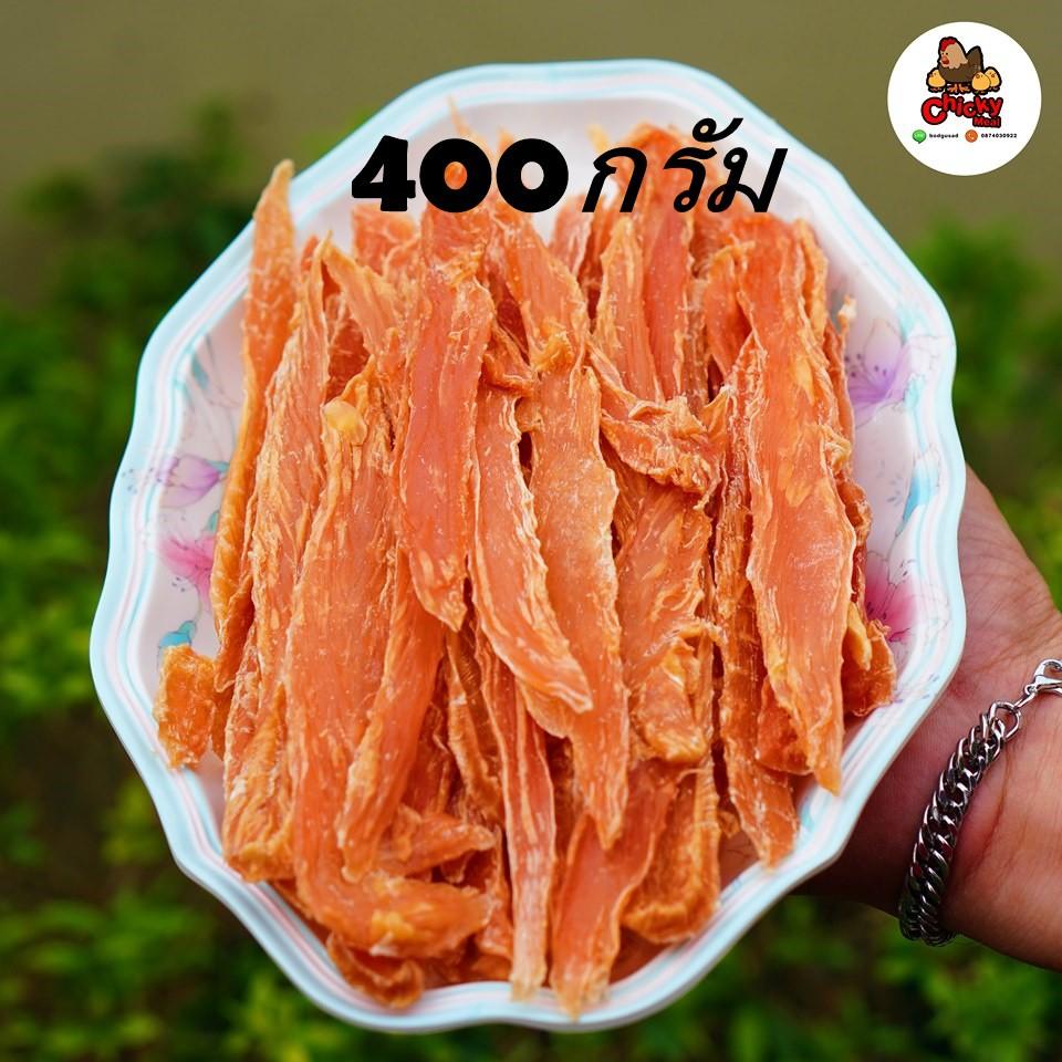400กรัม สันในไก่อบแห้งChıcky Meal