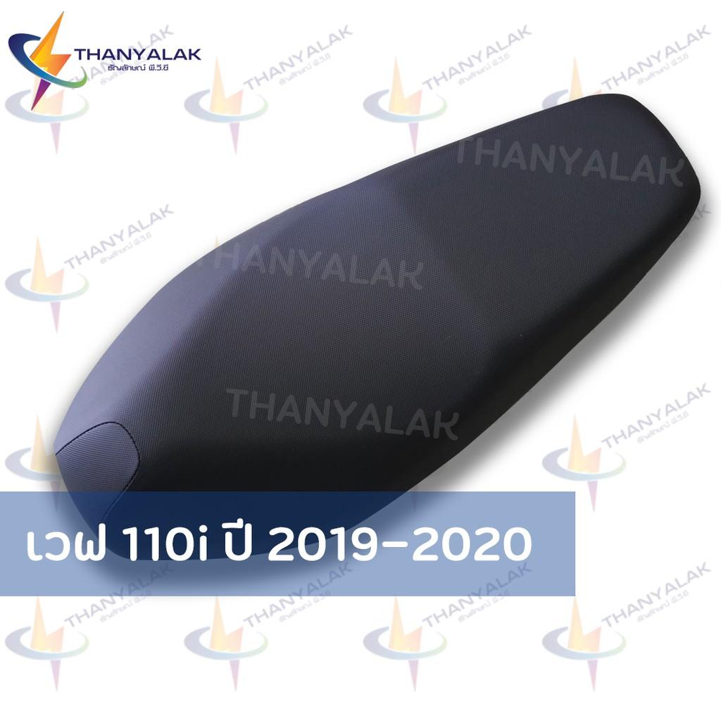wave เวฟ 110i ปี 2019-2020 ผ้าหุ้มเบาะมอเตอร์ไซค์