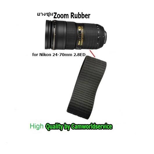 ยางซูม Zoom Rubber for Lens Nikon 24-70 mm 2.8ED