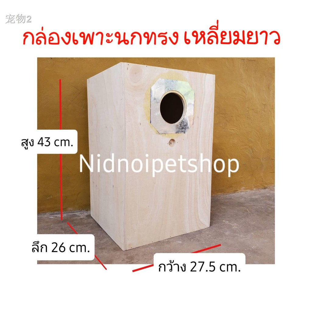 ✕◑△กล่องเพาะนก (กล่องเพาะทรงเหลี่ยมยาว)รังเพาะนก กล่องนอน บ้านนก หงส์หยก เลิฟเบิร์ด ค็อกคาเทล ฟอพัส ฟินซ์ ราคาโรงงาน(สิน