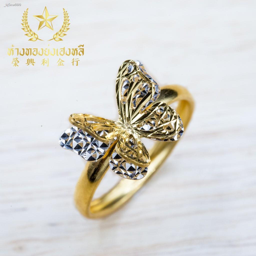 ราคาต่ำสุด◄◕⭐️ แหวนทองแท้ลายผีเสื้อชุบสีน้ำหนักครึ่งสลึง