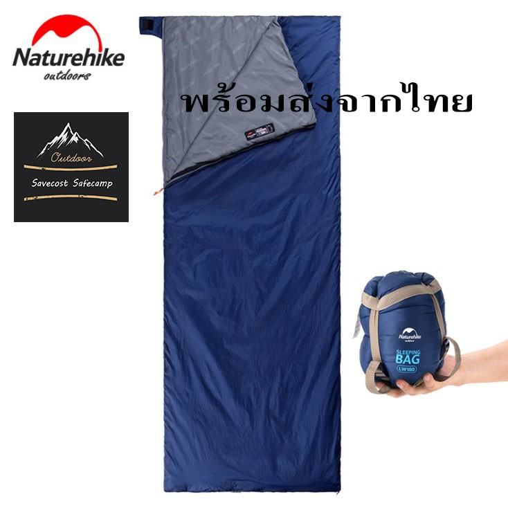 พร้อมส่งจากไทย ถุงนอน Naturehike LW180