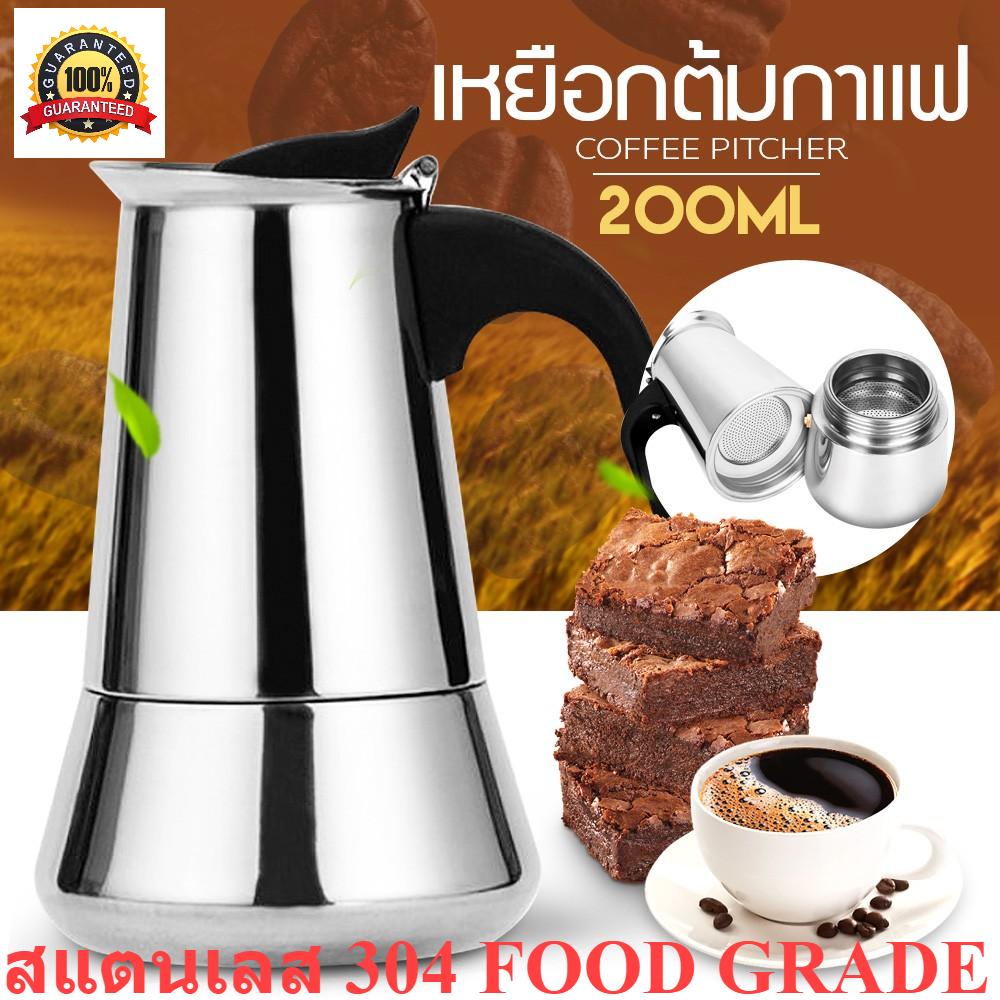 กาต้มกาแฟ Moka Pot โมก้าพ็อต ใช้เตาแม่เหล็กไฟฟ้าได้ กาต้มกาแฟสดแบบพกพา เครื่องชงกาแฟ เครื่องทำกาแฟสด  200 มล.