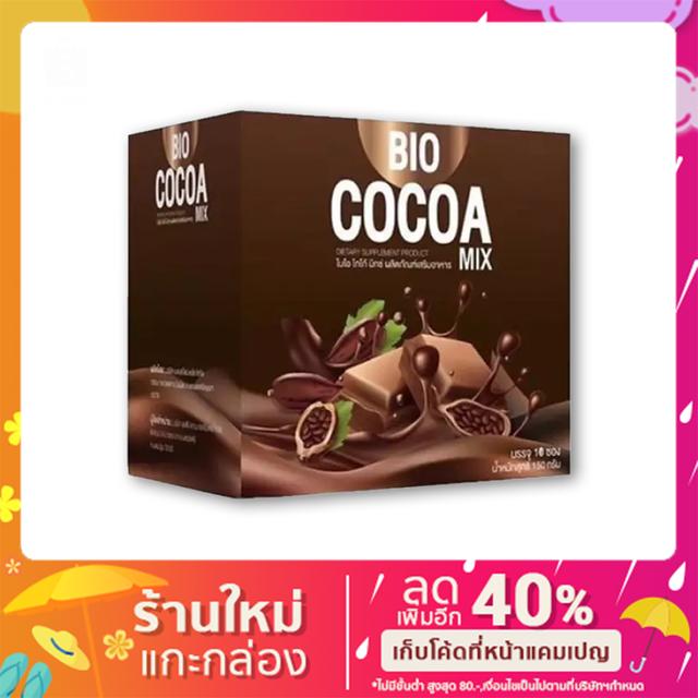 ไบโอ โกโก้ มิกซ์ (BIO COCOA MIX)