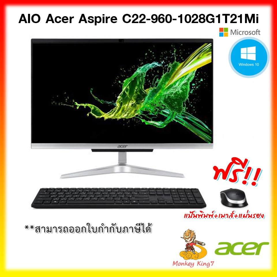 ALL-IN-ONE (ออลอินวัน) ACER ASPIRE C22-960-1028G1T21MI/T001/CORE I5-10210U/8GB/1TB/WINDOWS 10 HOME By Monkey King7
