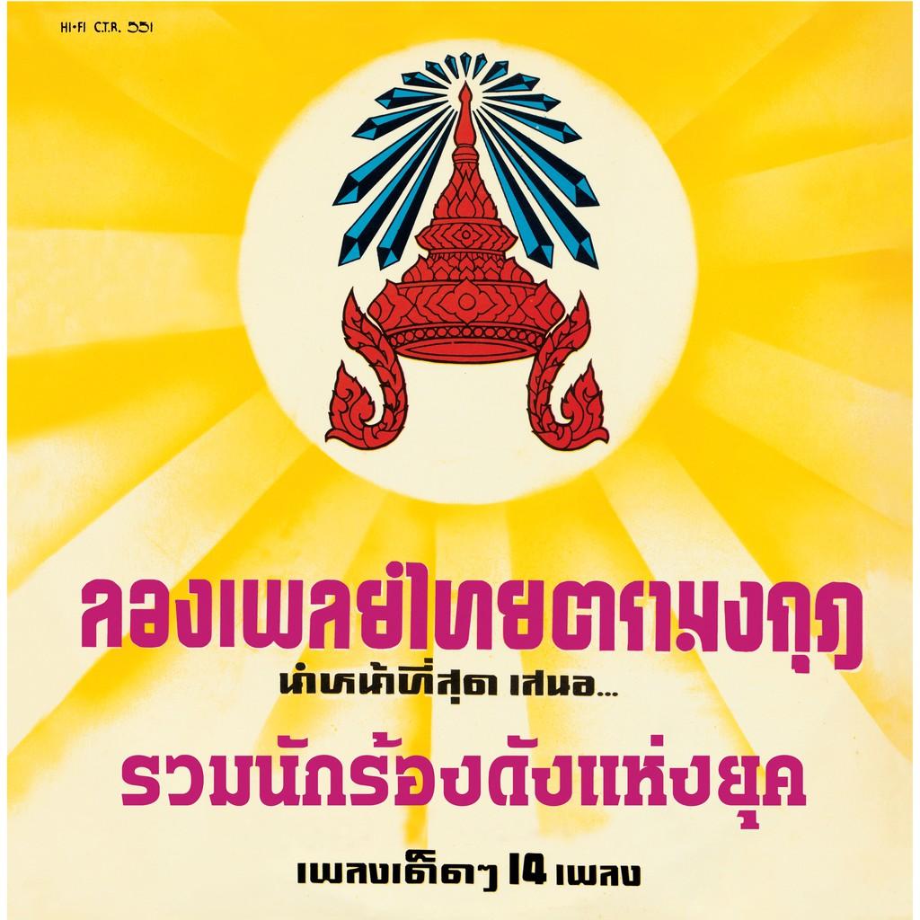 แผ่นเสียง แม่ไม้เพลงไทย ตรามงกุฎ ชุด รวมนักร้องดังแห่งยุค / ราคา 1,990 บาท (ด่วน!! แถม Cd แม่ไม้เพลงไทย 1 แผ่นค่ะ)