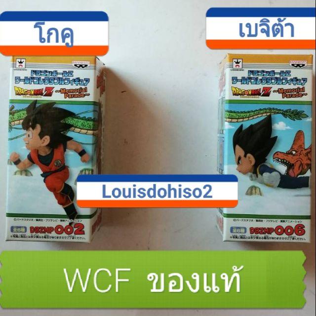 WCF ของแท้แยกขายDRAGONBALL Z WCF World Collectable Figure Memorial Parade CompleteMemorial Parade Son Goku โงกุน โกคู