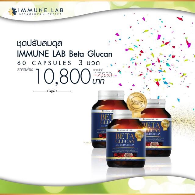 Beta Glucan 1,3/1,6d By Immune Lab ขนาด 60 แคปซูล-ชุดปรับสมดุลร่างกาย 3 ขวด