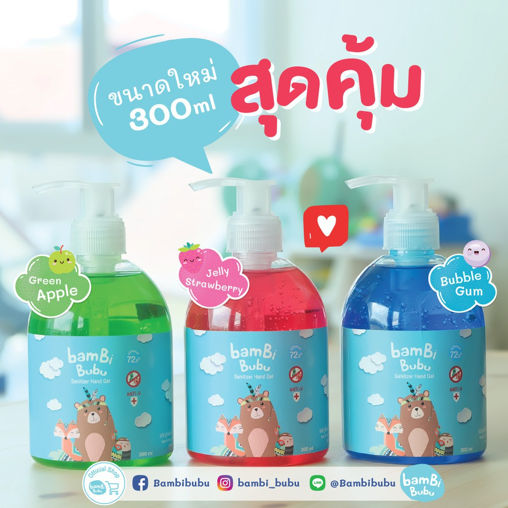 เจลล้างมือ Bambi Bubu แบบขวดปั๊ม เจลล้างมือแอลกอฮอล์สำหรับเด็ก  ขนาด 300ml