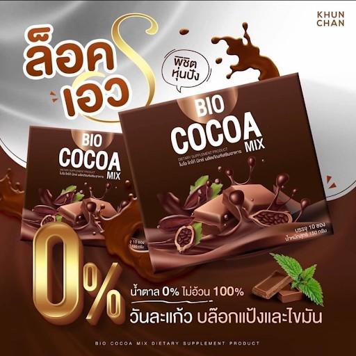 Bio Cocoa Mix ไบโอ โกโก้ มิกซ์
