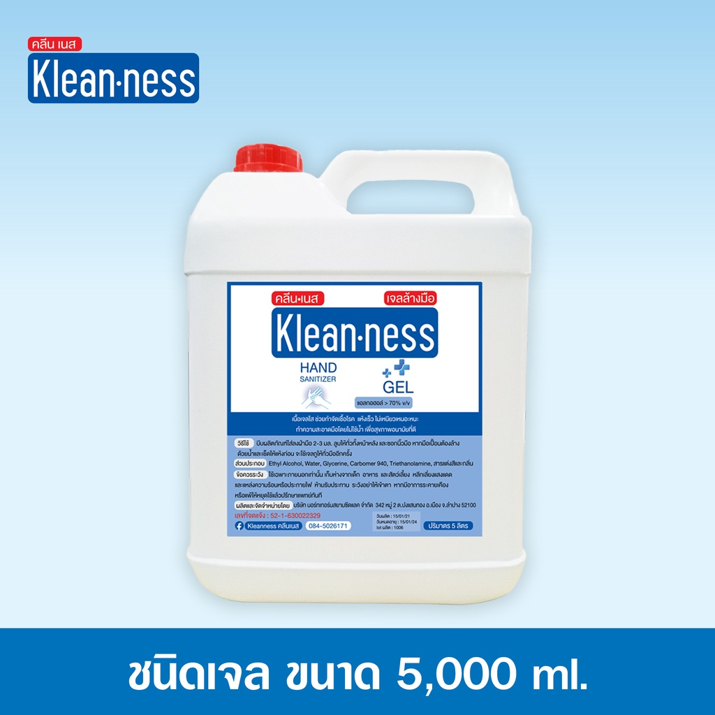 เจลแอลกอฮอล์ ล้างมือ ขนาด 5000 ml. ชนิดแกลอน KLEANNESS คลีน-เนส แอลกอฮอล์ > 70% v/v #แอลกอฮอล์เจล #เจลล้างมือ