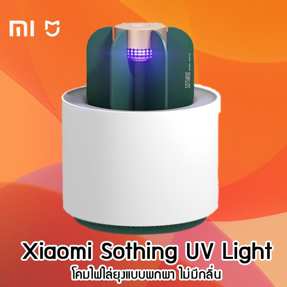 เครื่องดักยุง เครื่องดักยุงไฟฟ้า Xiaomi Sothing Cactus Mosquito Killer Light Eletric  เครื่องดักยุง เครื่องดักยุงและแมลง