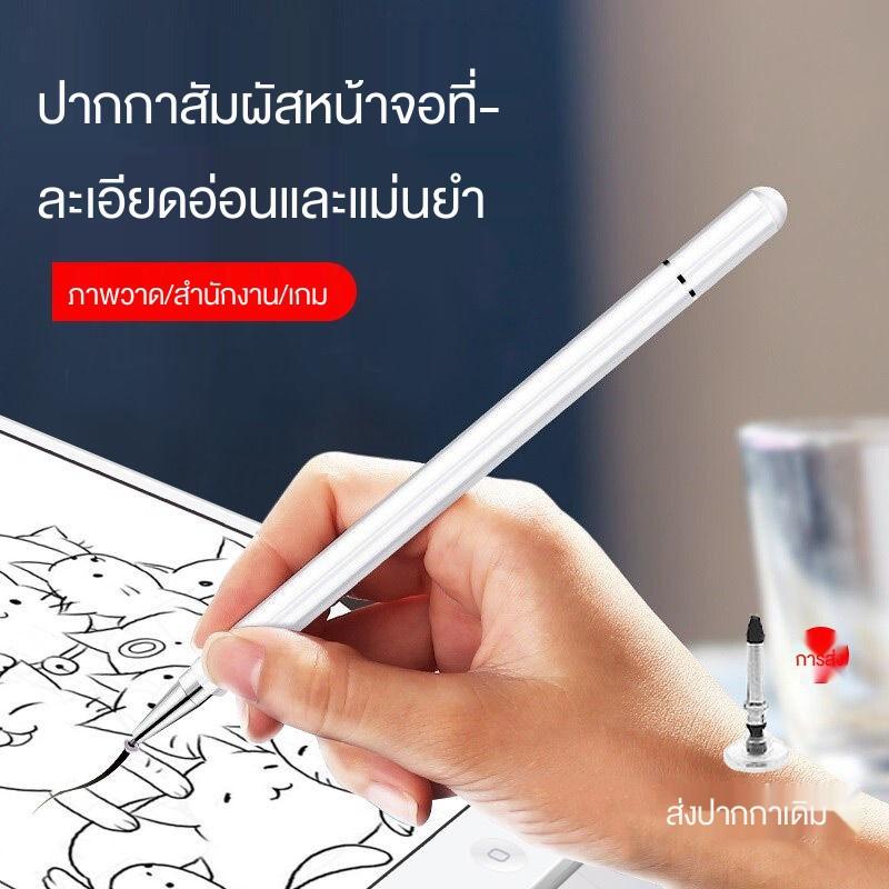 【COD】applepencil applepencil 2 ปากกาทัชสกรีน android สไตลัสa☊▤○ใช้ได้กับ ปากกาทัชสกรีน Apple iPad ภาพวาดปลายละเอียดป