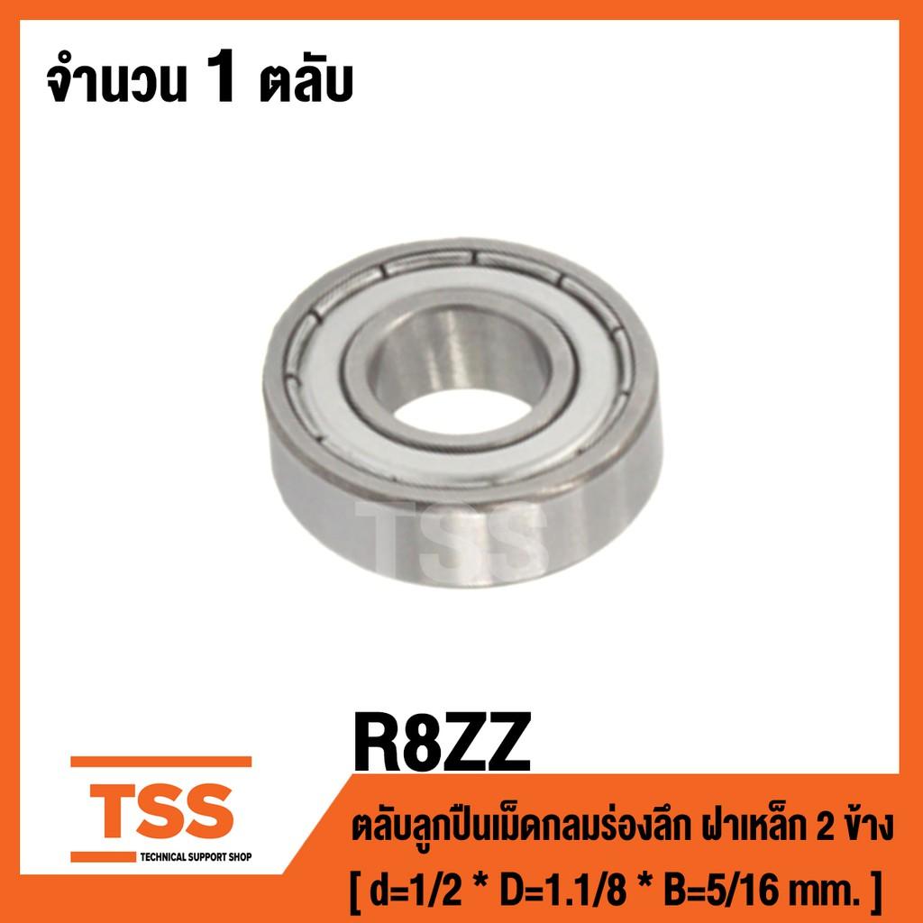 R8ZZ ตลับลุกปืนเม็ดกลมร่องลึก ฝาเปิด R 8 ZZ ( Deep Groove Ball Bearing ) R8 2Z