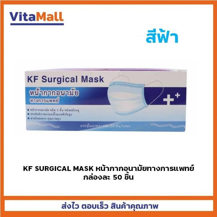 KF SURGICAL MASK 50 ชิ้น หน้ากากอนามัยทางการแพทย์ คุณภาพสูง (สีฟ้า)