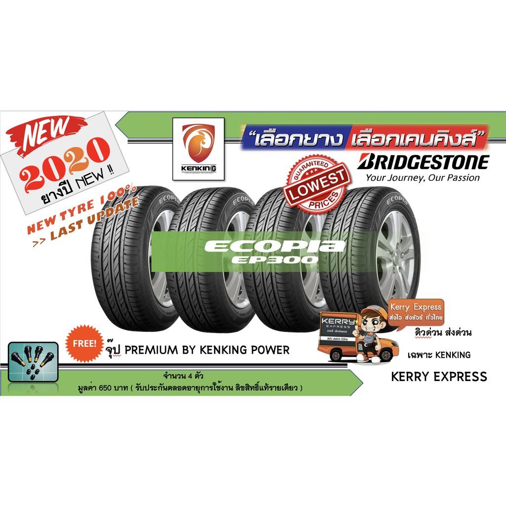 ผ่อน 0%  215/50 R17 Bridgestone รุ่น Ecopia EP300 ยางใหม่ปี 2020 (4 เส้น) Free!! จุ๊ป Kenking Power 650 ฿