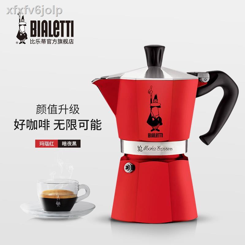 หม้อกาแฟเครื่องชงกาแฟ Bialetti เครื่องทำกาแฟ Bialetti ในครัวเรือนขนาดเล็ก หม้อ moka pot กาแฟทำมือเข้มข้น