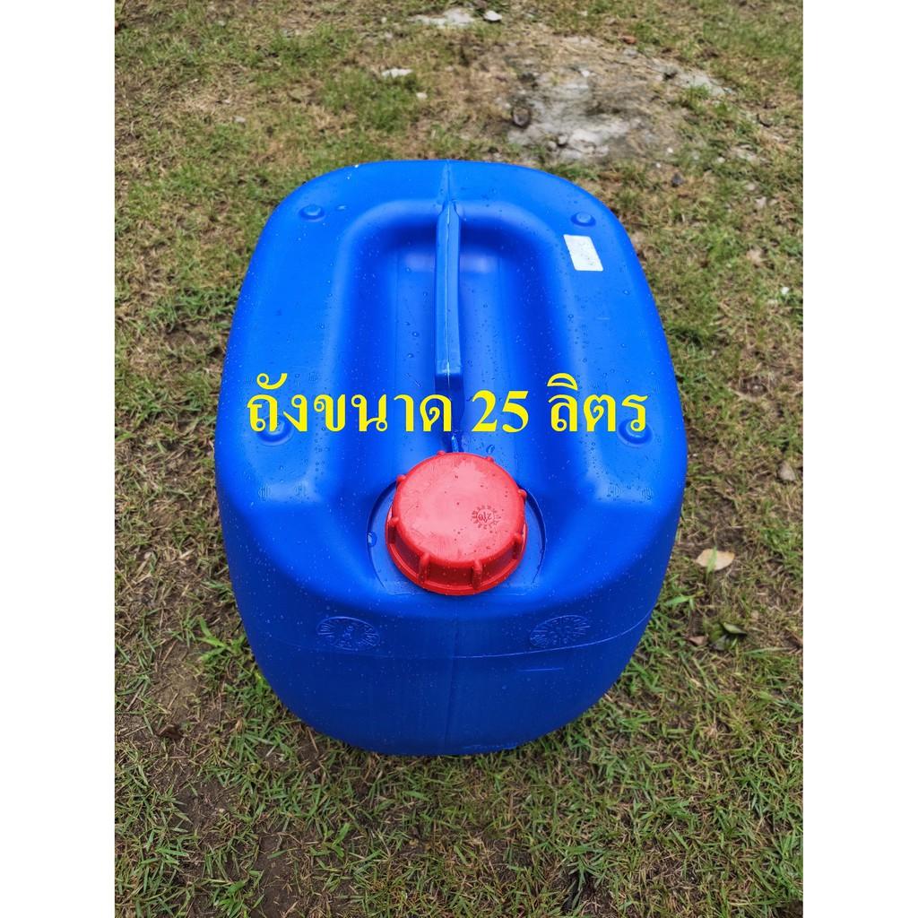แกลลอนพลาสติกขนาด 25 ลิตรสีฟ้า ถังใส่น้ำมัน แกลลอนใส่น้ำมัน  แกลลอนใส่น้ำ ใส่น้ำหมักจุลินทรีย์ น้ำยาล้างจาน #มือสอง