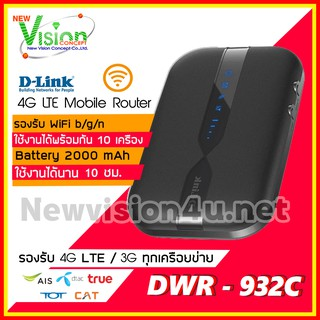 [ Best Seller ] D-Link 4G LTE Pocket 4G/3G WiFi Router พกพา [Warranty 3 Year ] / D-Link DWR-932C by NewVision4u.net