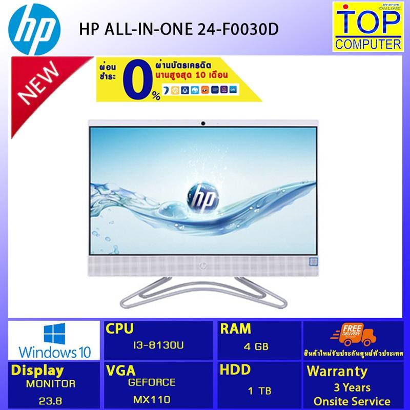 [ผ่อน 0% 10 ด.]ALL-IN-ONE  HP 24-F0030D / BY TOP COMPUTER