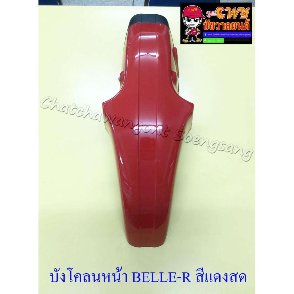 บังโคลนหน้า BELLE100 BELLE-R สีแดงสด (003497)