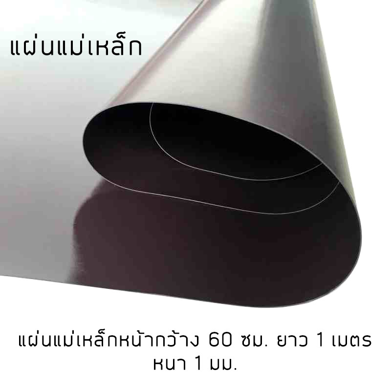 แผ่นแม่เหล็กยาง หน้ากว้าง 60 ซม. ยาว 1เมตร หนา 0.5 มม.