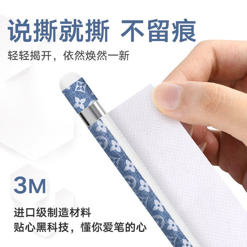 ApplepencilStickers Generation1Anti-Slip Generation2Anti-Scratch Protection Sticker Sets