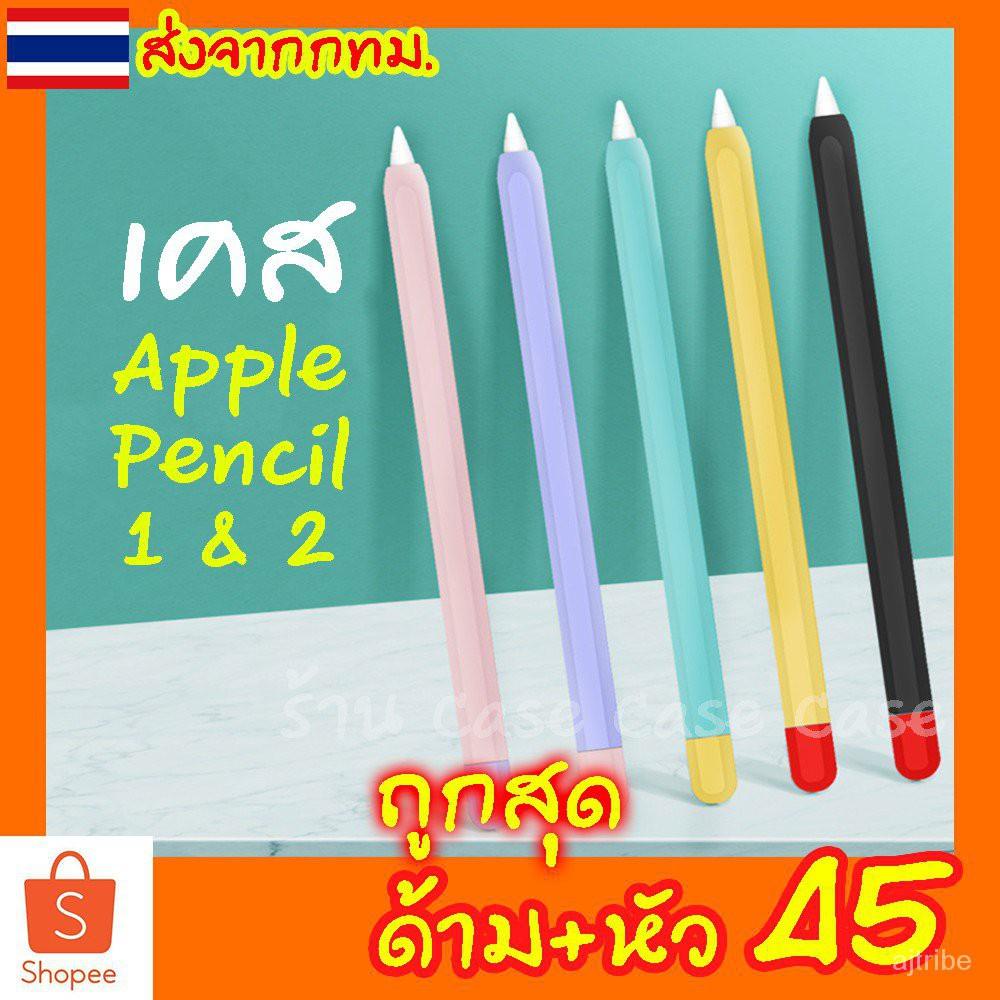 ปลอกสำหรับ Apple Pencil 1&2 Case เคส ปากกาไอแพด ปลอกปากกาซิลิโคน เคสปากกา Apple Pencil ปลอก สำหรับ silicone sleeve 8h8y