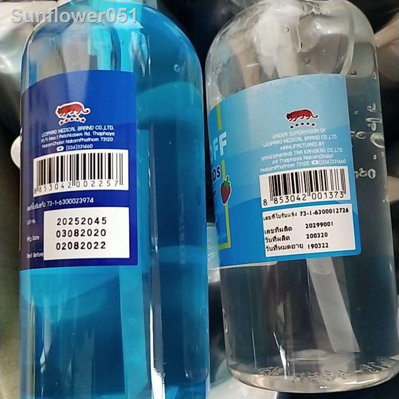☫♚✚แอลกอฮอล์เจลล้างมือ Alcohol gel ALSOFF GEL KIDS FOOD GRADE ปลอดภัย เหมาะกับเด็ก ETHANOL 70%