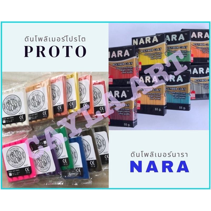 ดินโพลิเมอร์ ดินปั้น ดินอบ Proto-Nara Polymer Clay (ซื้อครบ 350฿ รับคอร์สเรียนปั้นฟรี).